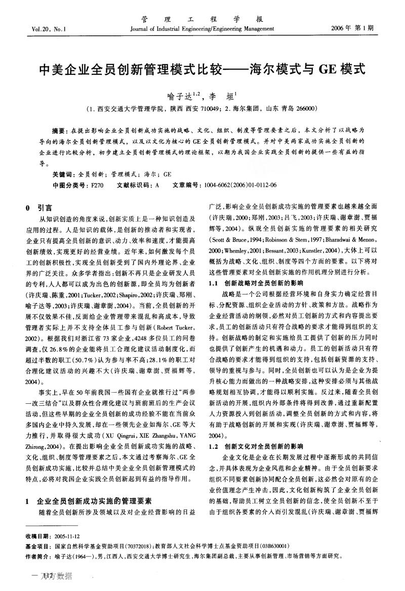 中美企业创新管理比较:海尔和GE.pdf
