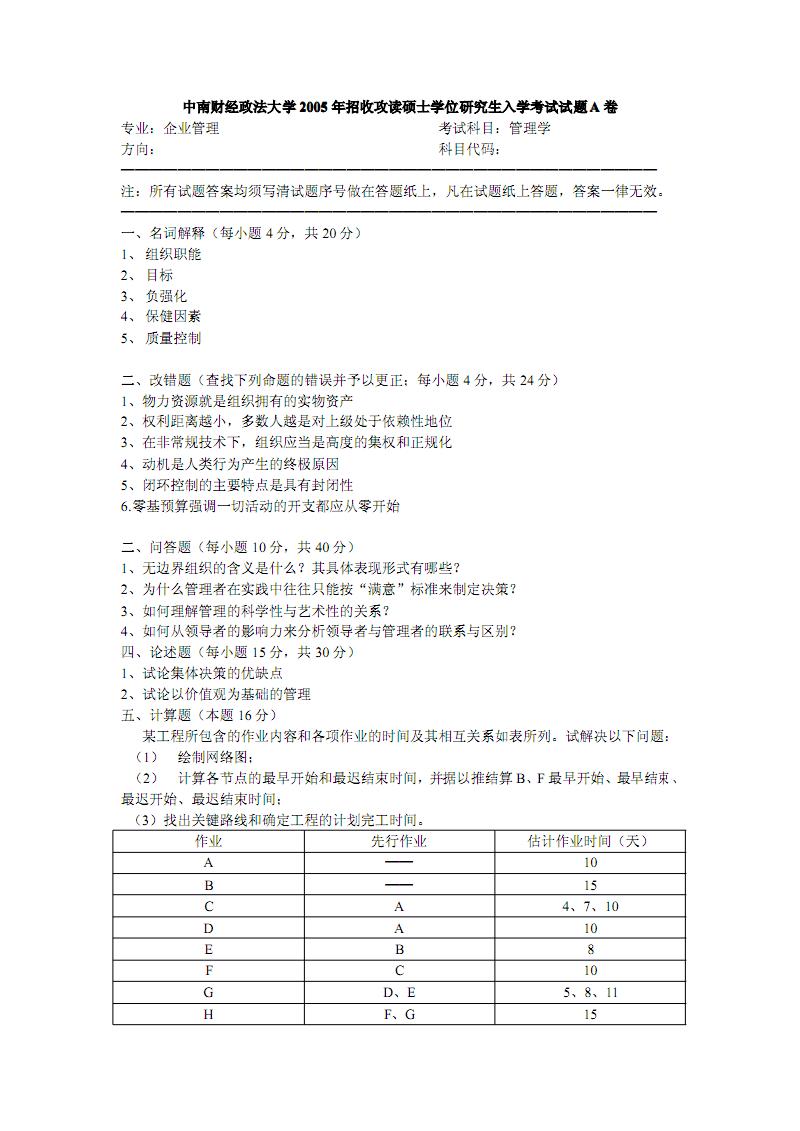 中南财大企业管理考研试卷.pdf