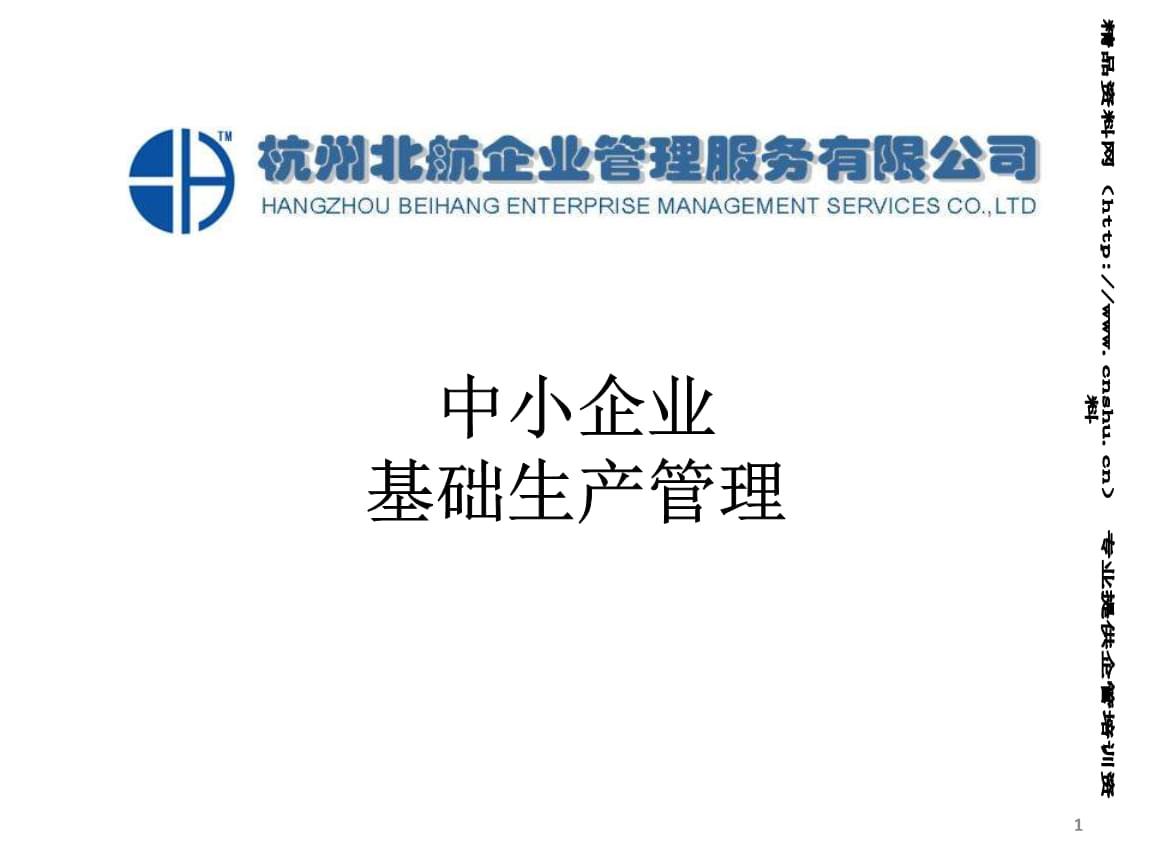 中小企业基础生产管理讲座.ppt