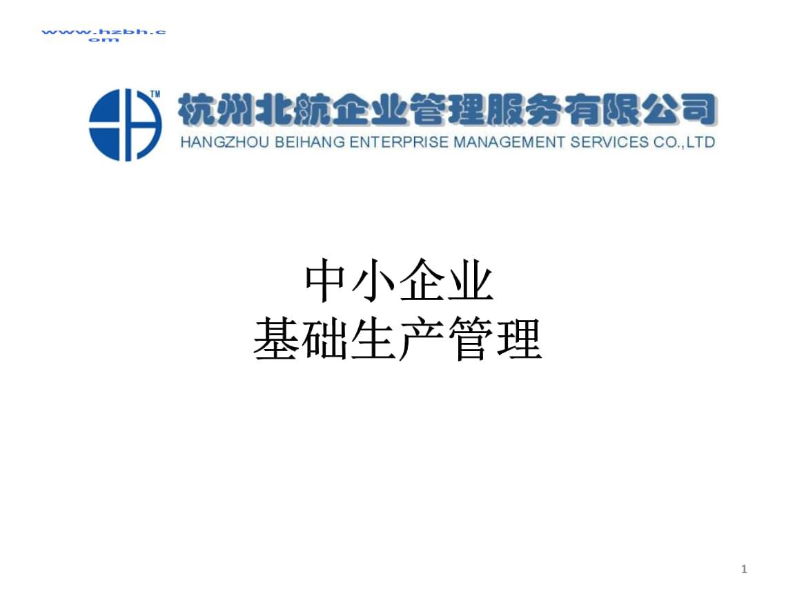 中小企业_基础生产管理.ppt