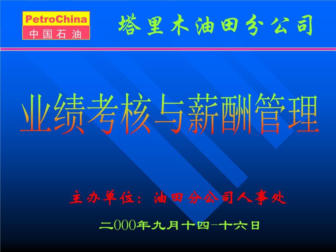 中国石油塔里木油田分公司-麦肯锡-人力资源管理.ppt