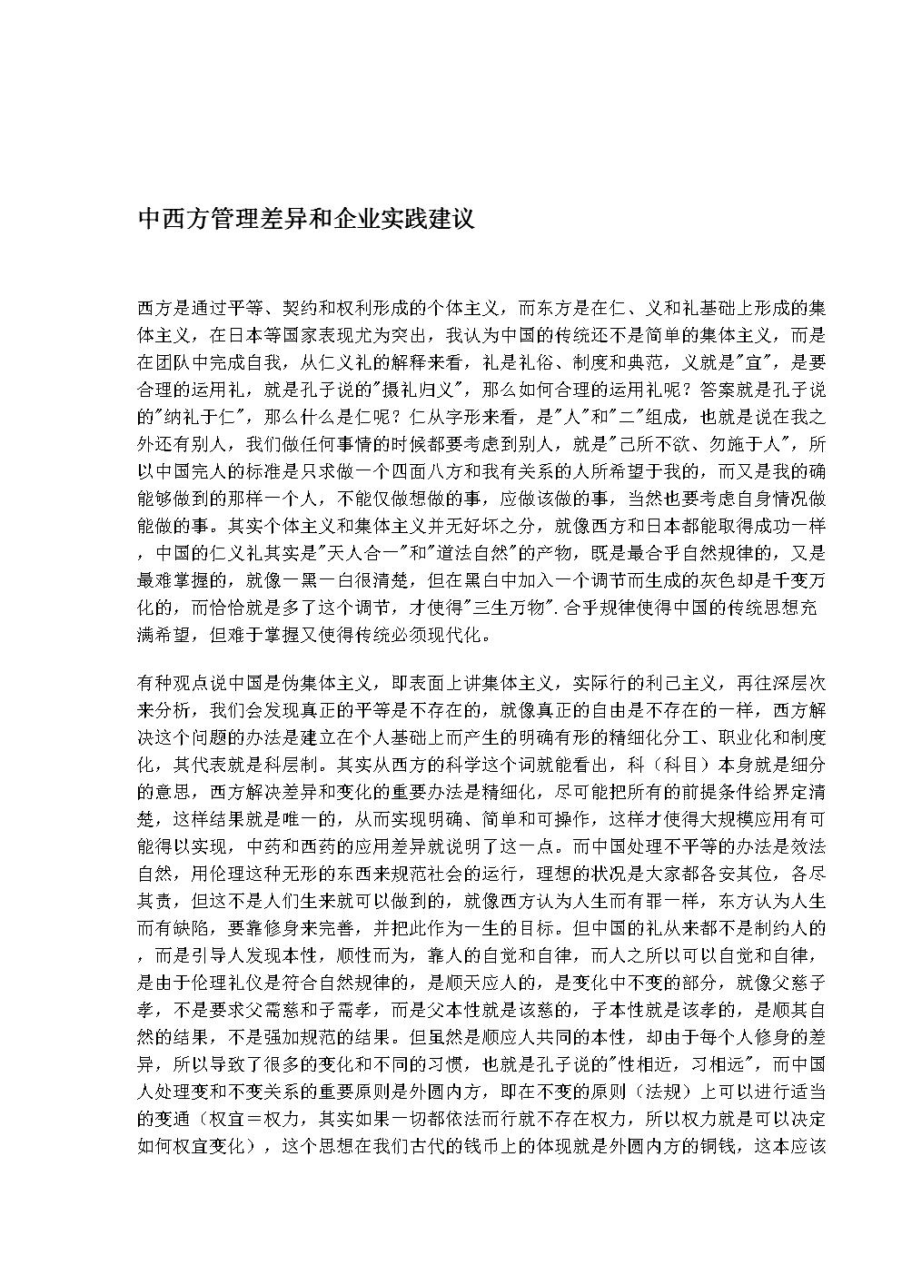 中西方管理差异和企业实践建议(1).doc