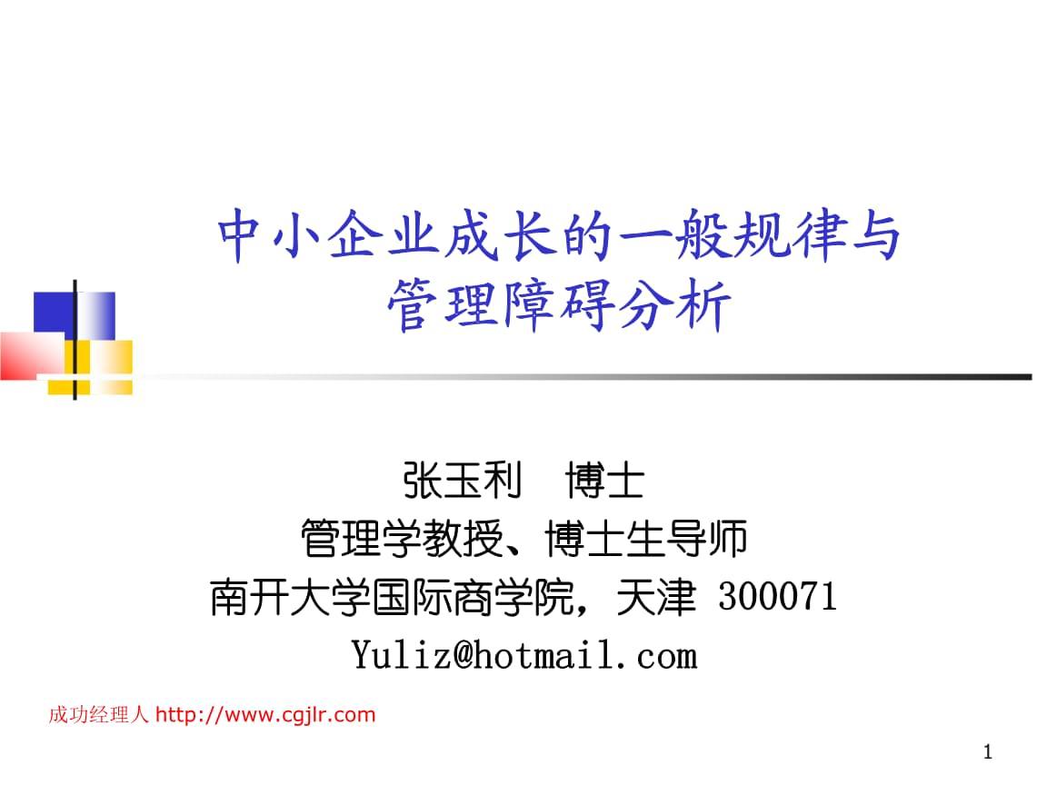 中小企业成长的般规律与管理障碍分析-张玉利.ppt