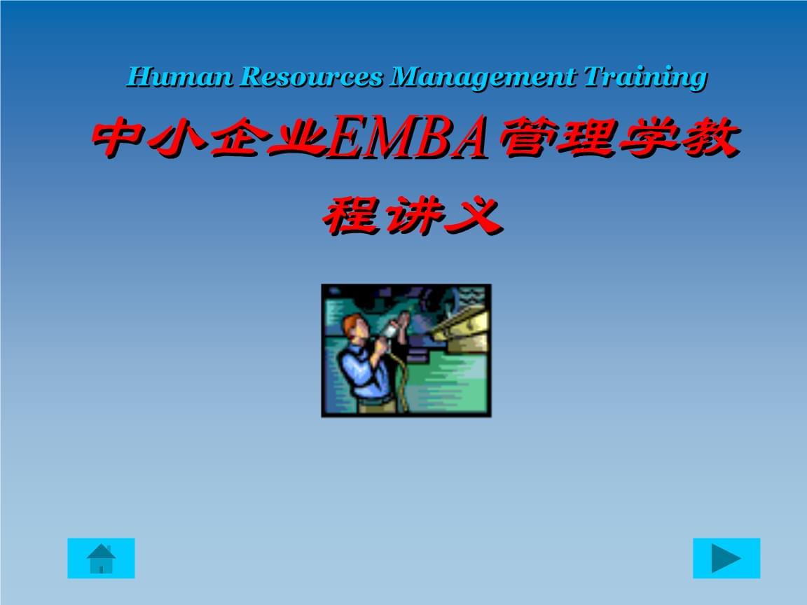 中小企业EMBA管理学教程全集(1).ppt