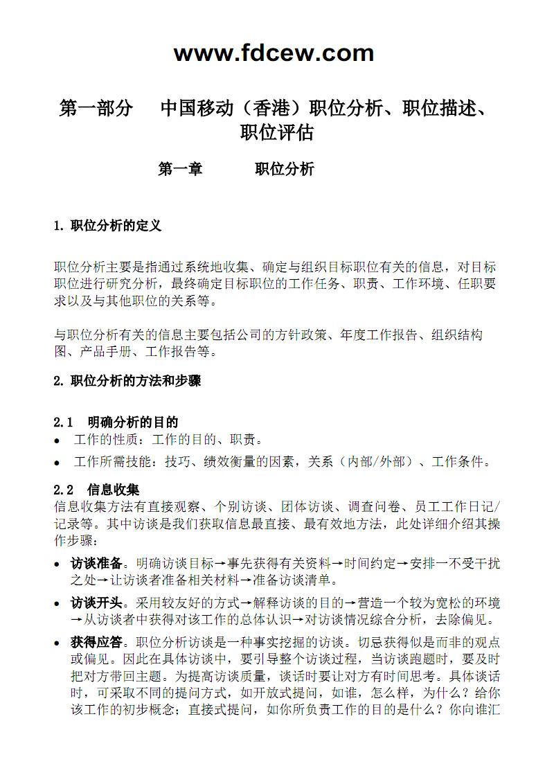 中国移动香港公司人力资源管理报告.pdf