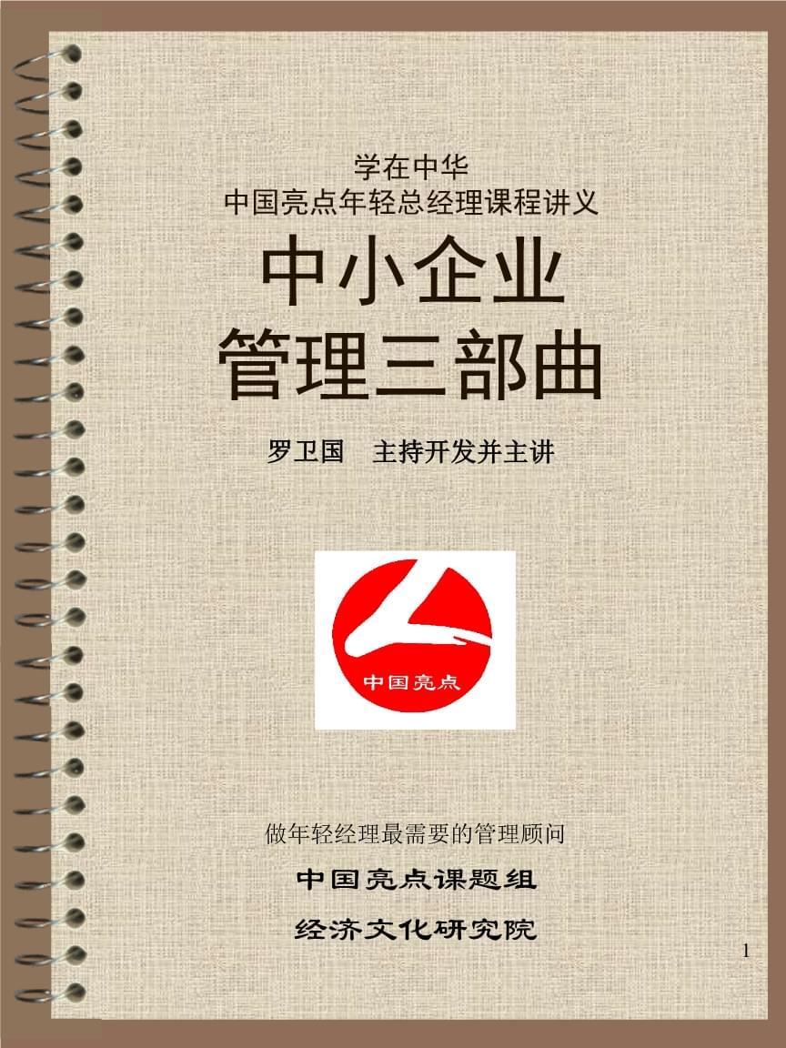 中小企业管理三部曲(1).ppt