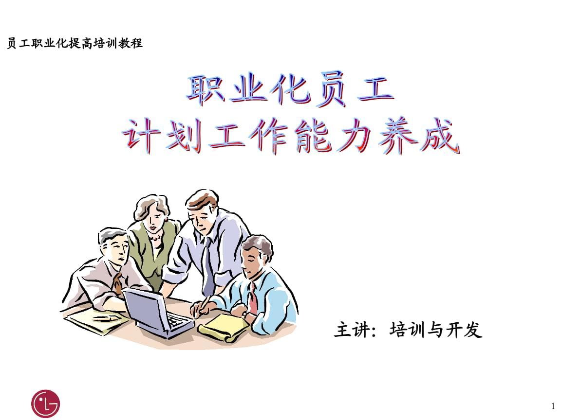 中小企业简单实用的绩效考评管理(2).ppt