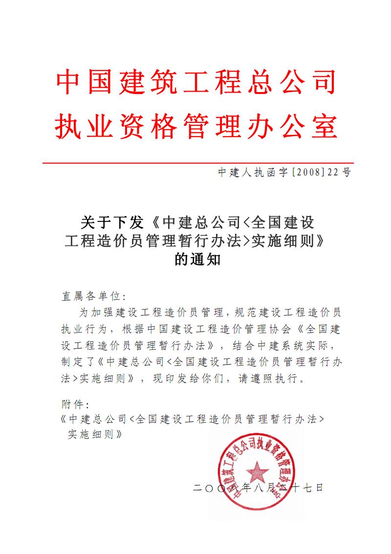 中国建筑工程总公司执业资格管理办公室.pdf