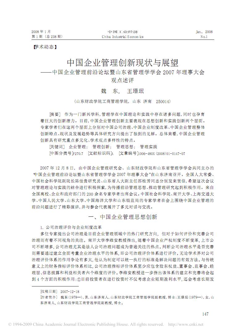 中国企业管理创新现状与展望_中国企业管理前_省略_山东省管理学学会.pdf