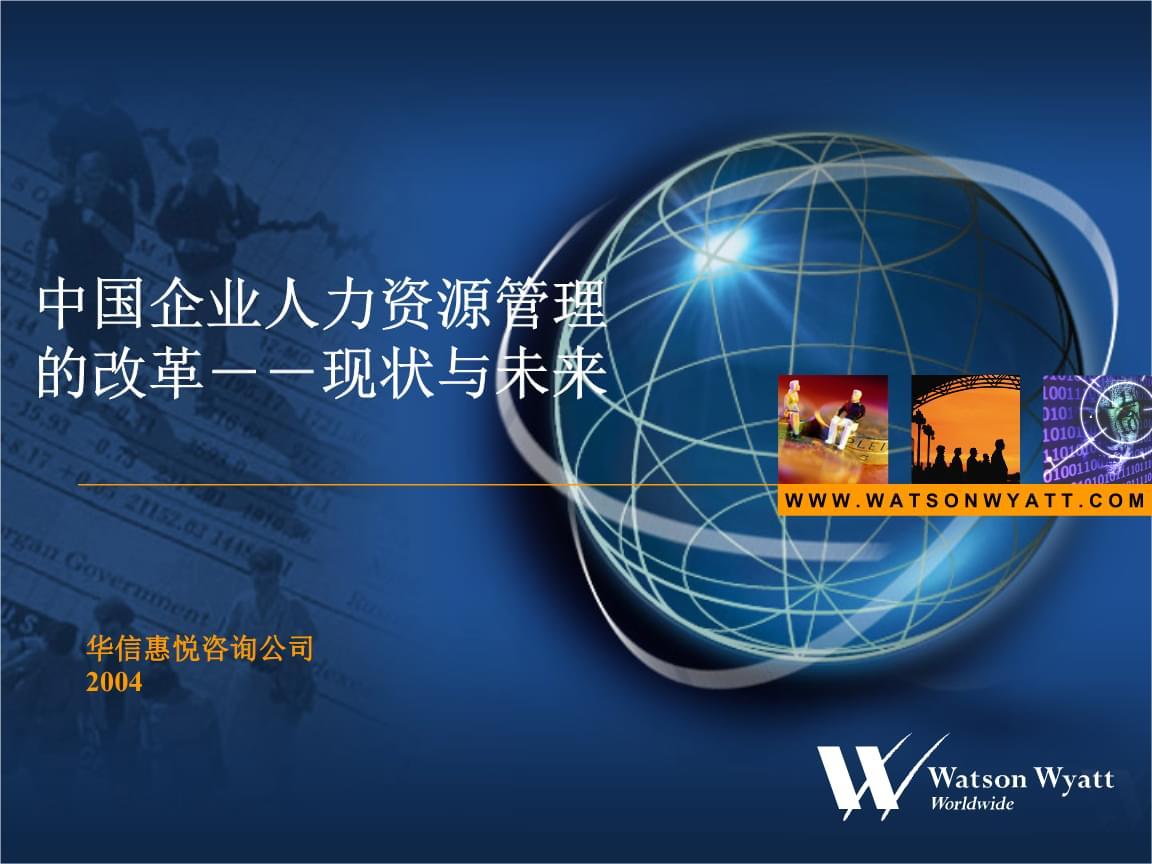 中国企业人力资源管理的改革现状与未来.ppt