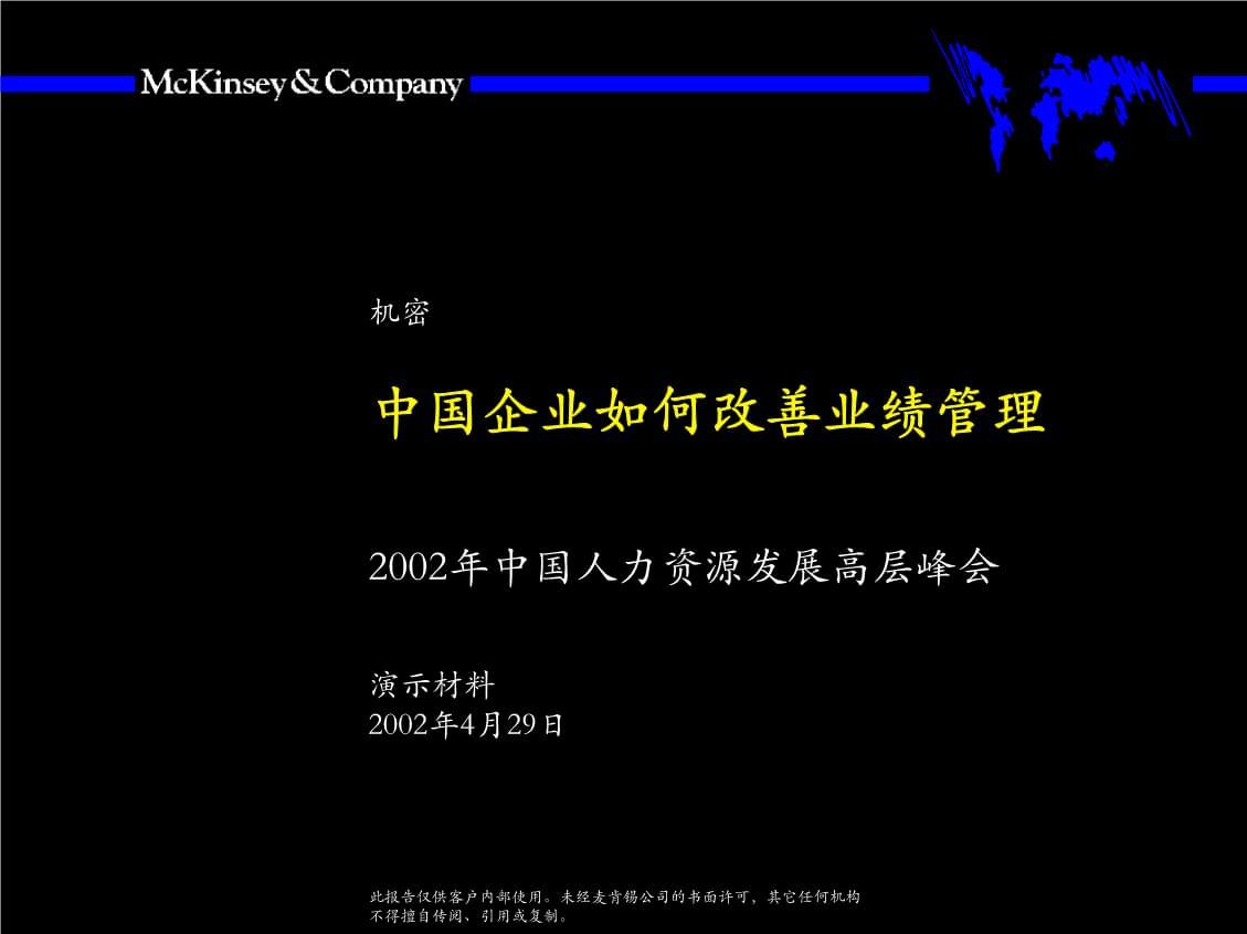 中国企业如何改善绩效管理(1).ppt