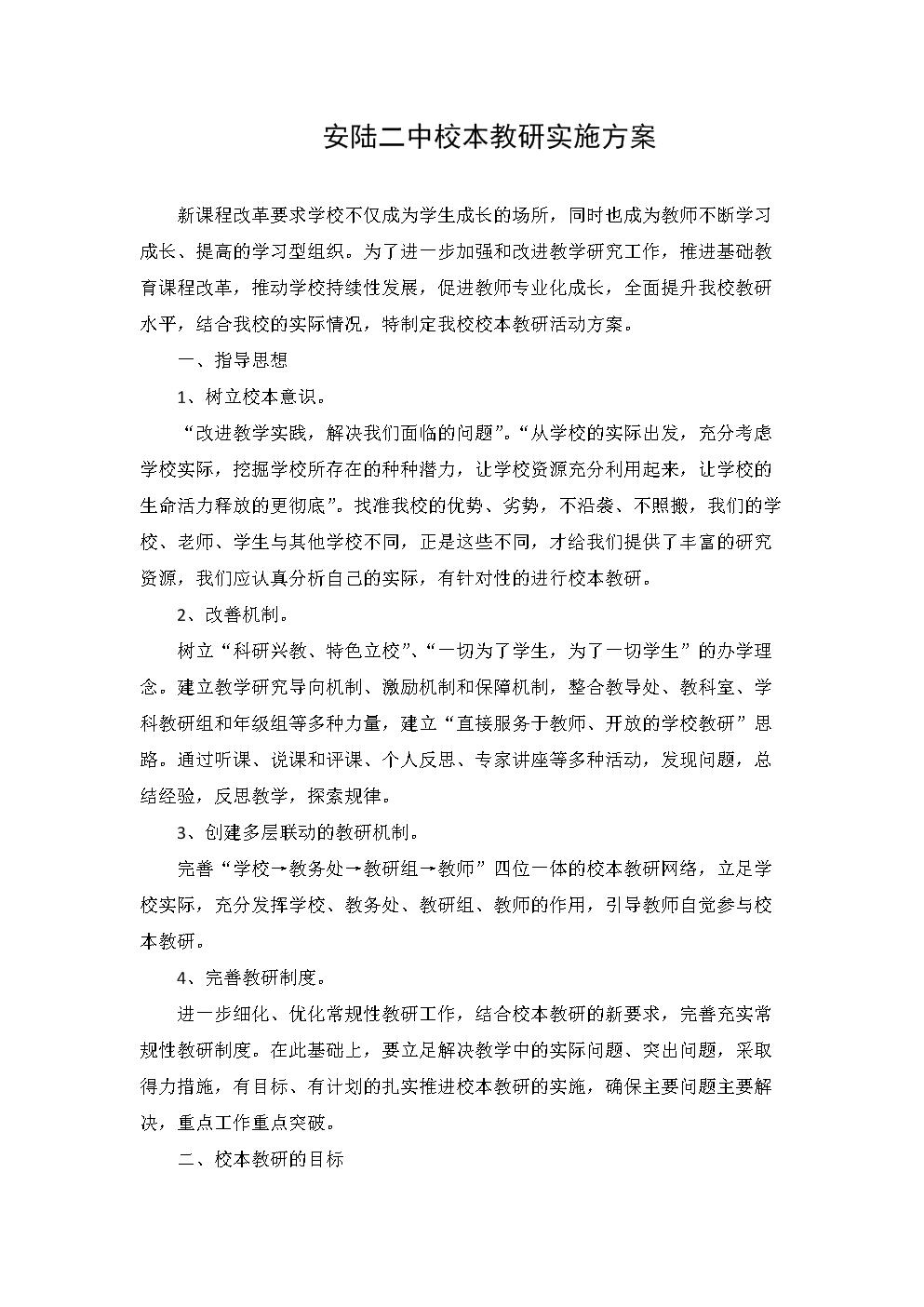 安陆市第二高级中学校本教研方案.doc