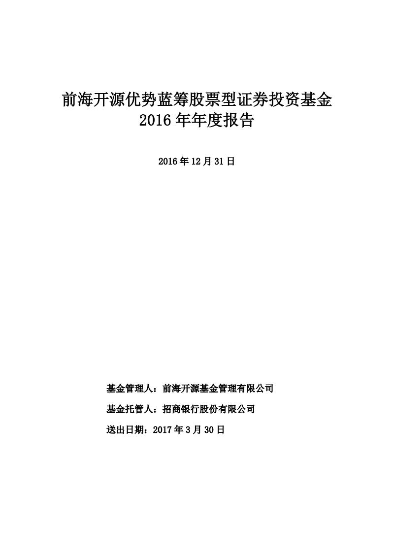 前海蓝筹证券投资基金年度报告.pdf