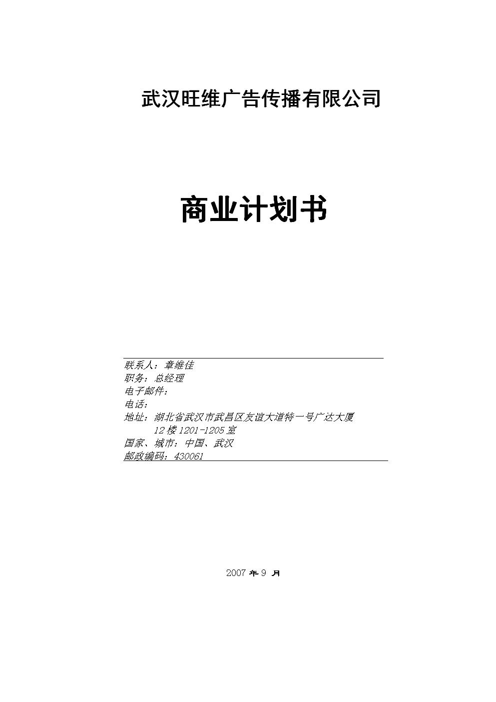 武汉旺维广告传播有限公司.doc