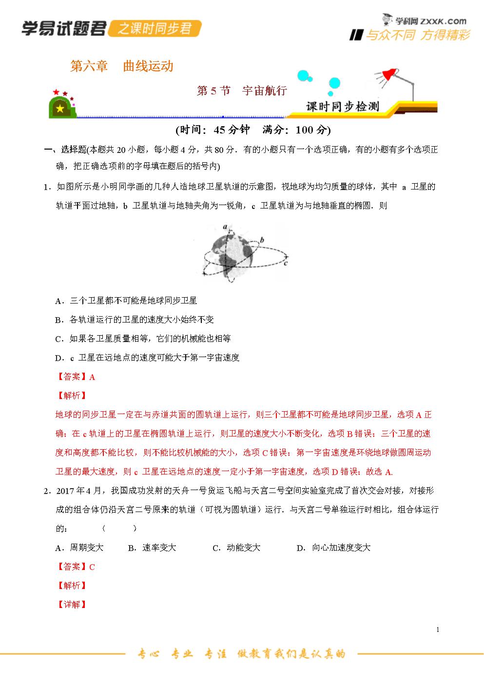 6.5宇宙航行(解析版)-2019-2020学年高一物理课时同步检测(人教版必修2).docx