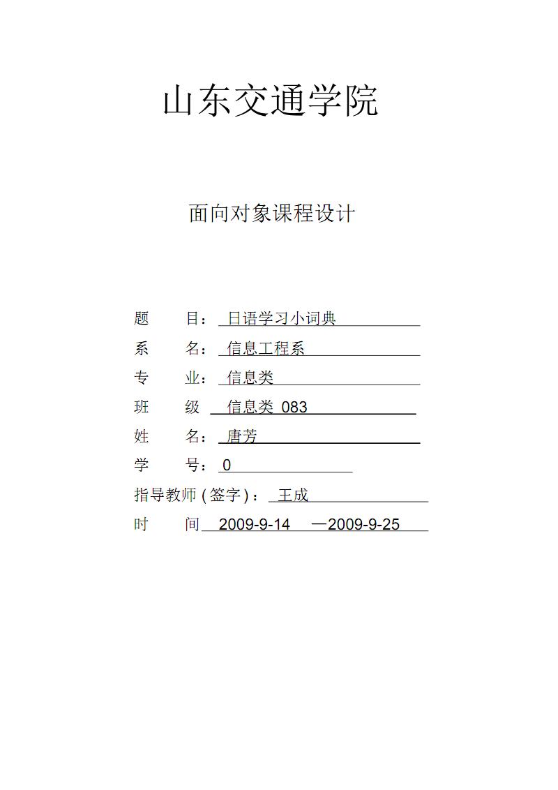 日语学习小词典.pdf