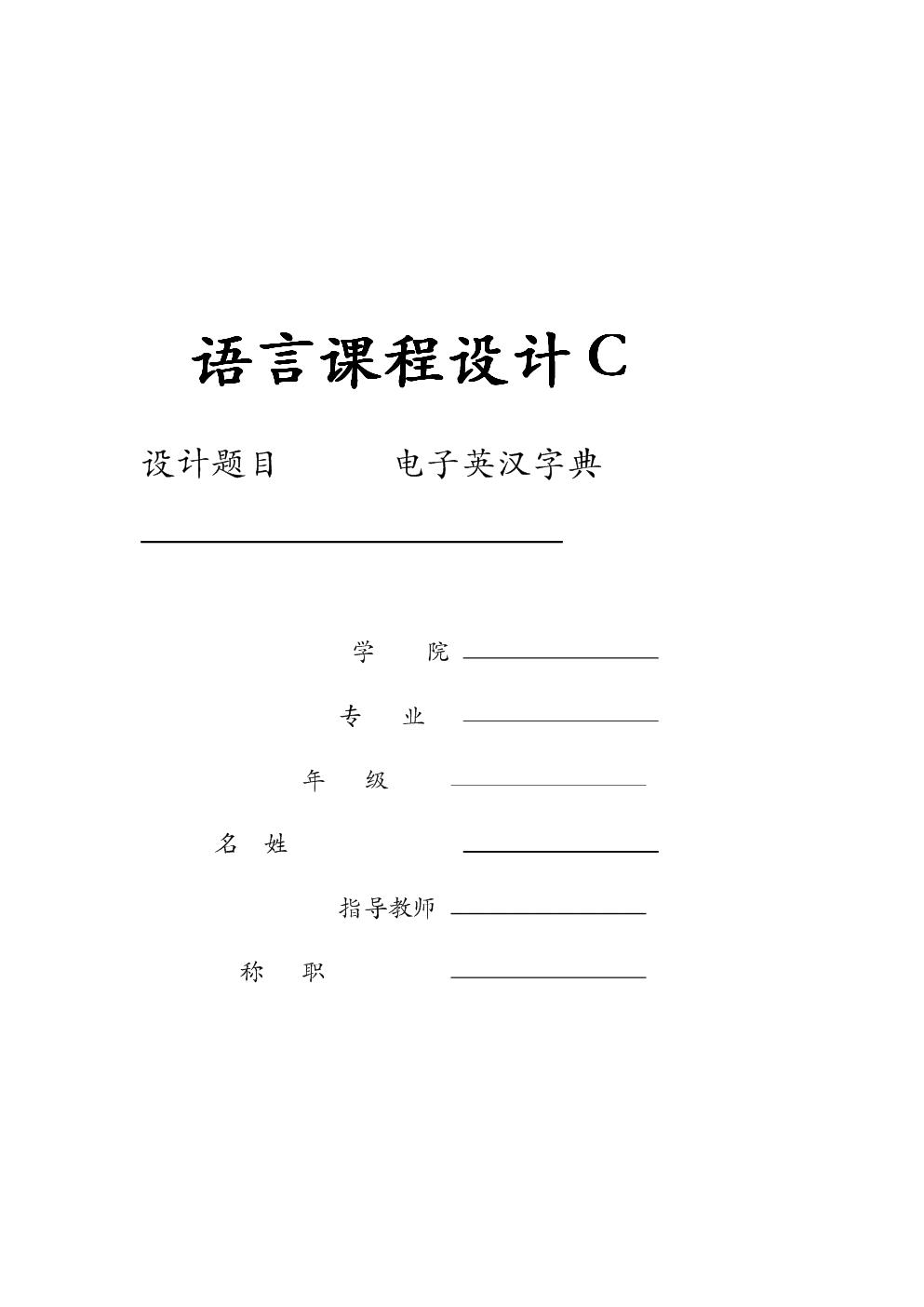 完整word版2018C语言电子词典学习.doc