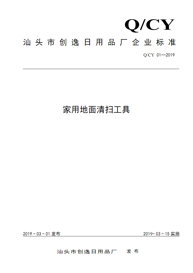 Q_QY 01-2019家用地面清扫工具.pdf