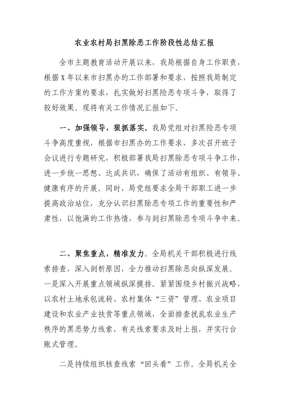 农业农村局扫黑除恶工作阶段性总结汇报.docx