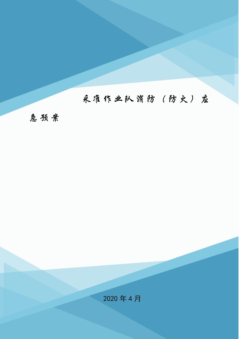 采准作业队消防(防火)应急预案.doc
