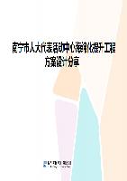 南宁市人大代表活动中心海绵提升工程.pdf