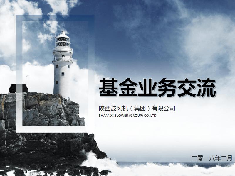 陕鼓集团基金业务交流.pdf