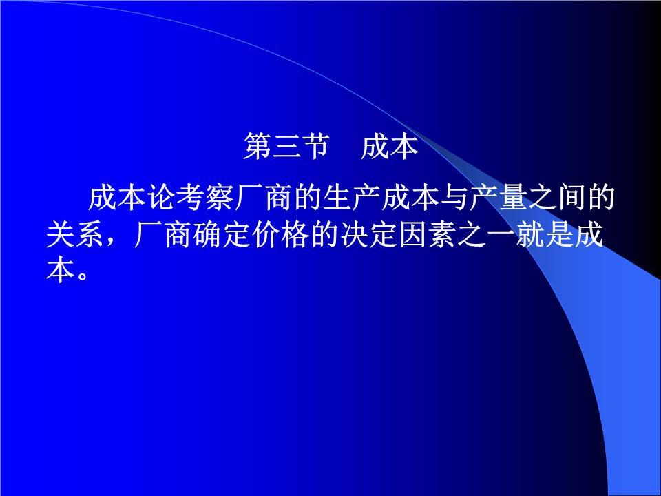 经济学基础 刘冰 等.zip