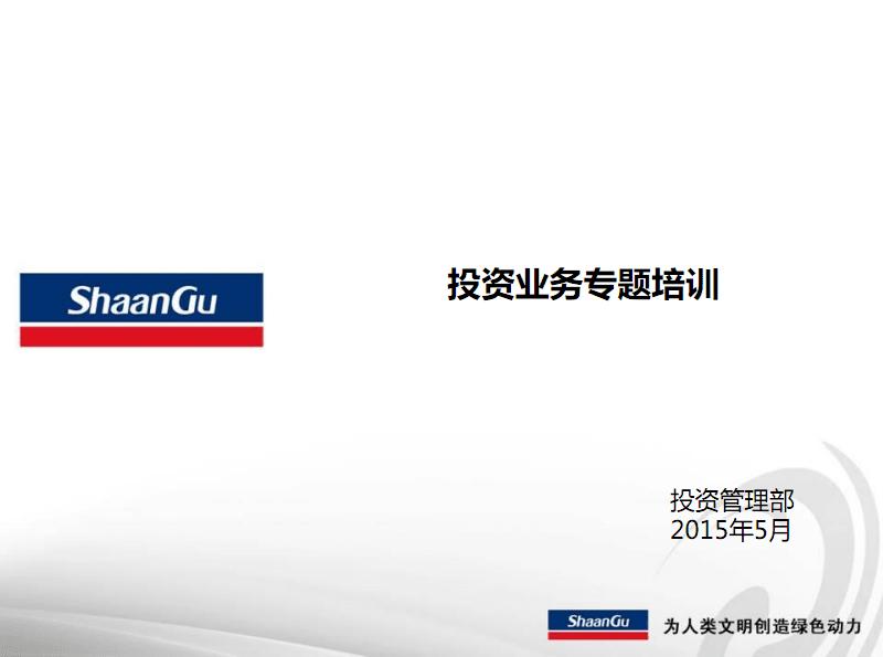 陕鼓集团投资业务专题培训材料.pdf