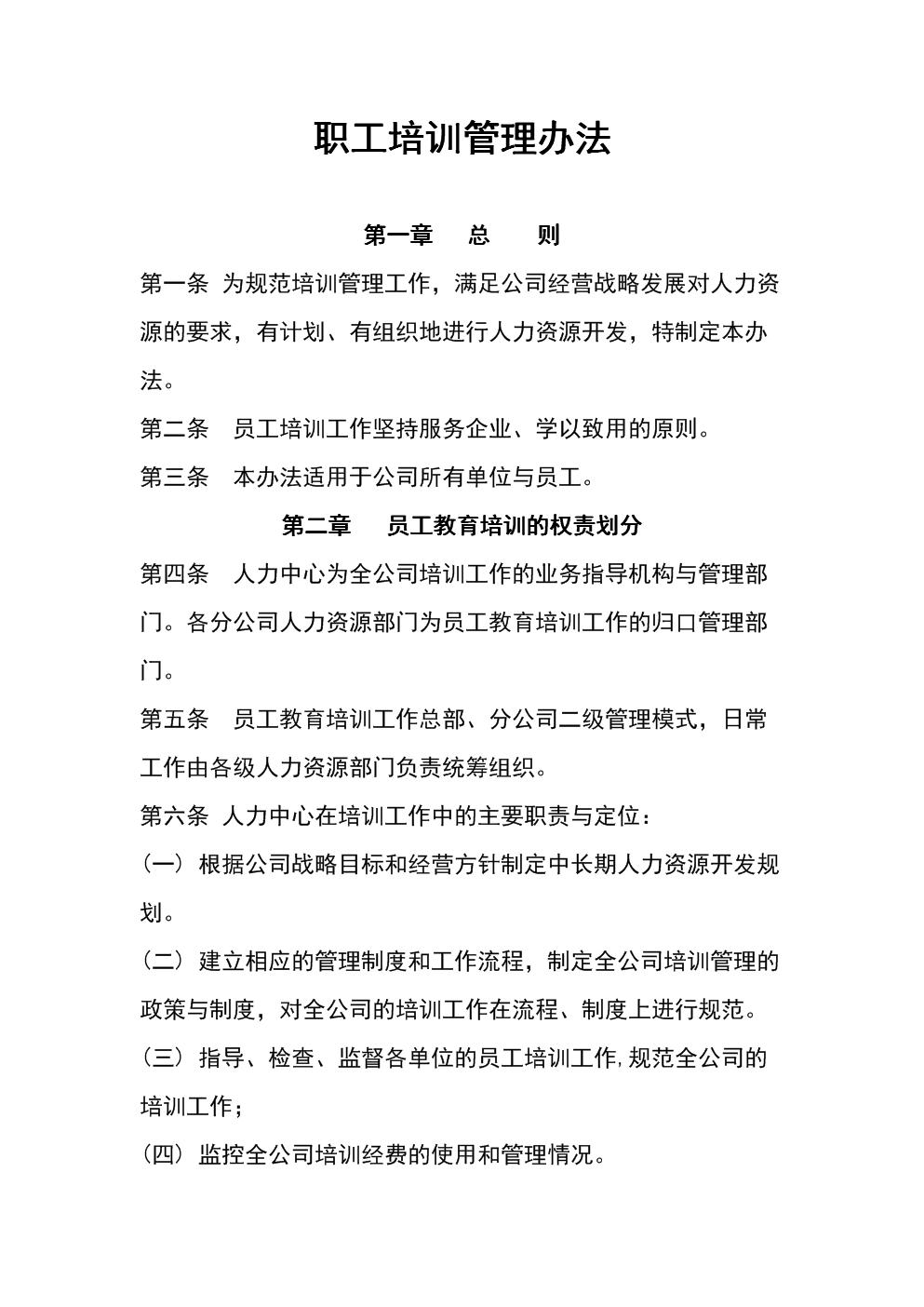 国企培训管理.doc