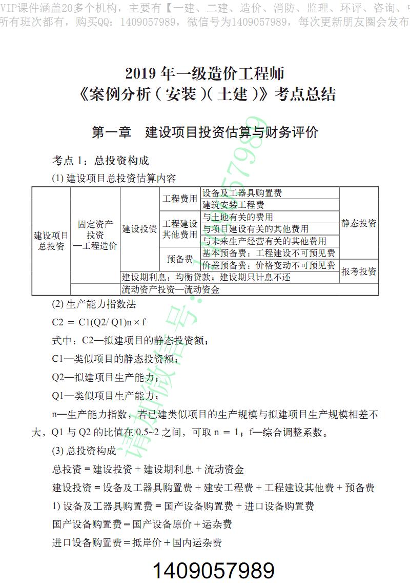 造价-PLS-土建安装案例-考点总结.pdf