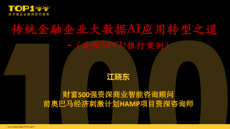 NFCU-江晓东-传统金融企业大数据AI应用转型之道.pdf