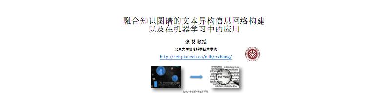 北京大学-张铭-融合知识图谱的机器学习方法.pdf