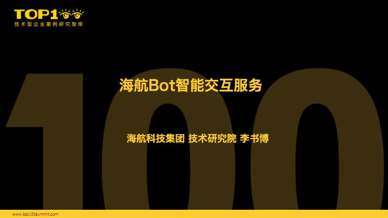 海航-李书博-海航Bot智能交互服务.pdf