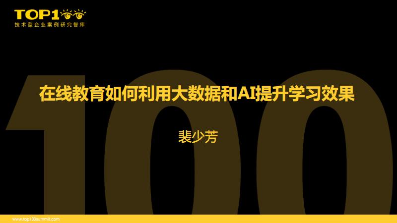 vipjr-裴少芳-在线教育如何利用大数据和AI提升学习效果.pdf