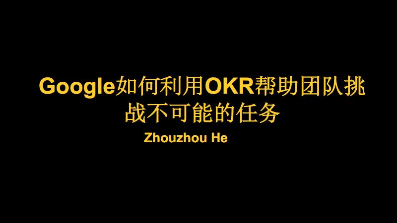 Google-Zhouzhou He-Google如何利用OKR帮助团队挑战不可能的任务.pdf