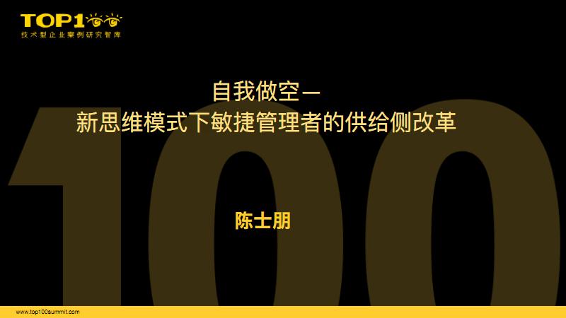 饿了么-陈士朋-自我做空:新思维模式下敏捷管理者的供给侧改革.pdf
