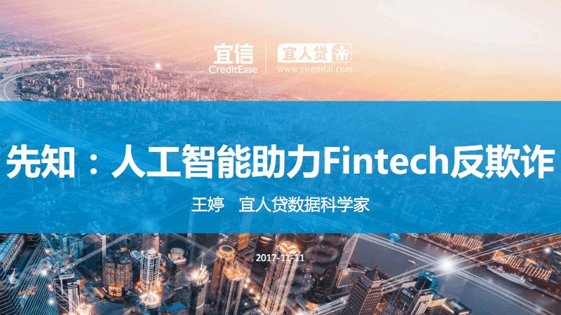 宜人贷-王婷-先知:人工智能助力Fintech反欺诈.pdf