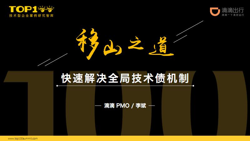 滴滴-李斌-移山之道:快速解决全局技术债的机制.pdf