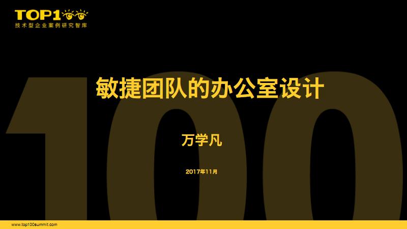 ThoughtWorks-万学凡-敏捷团队的办公室设计.pdf