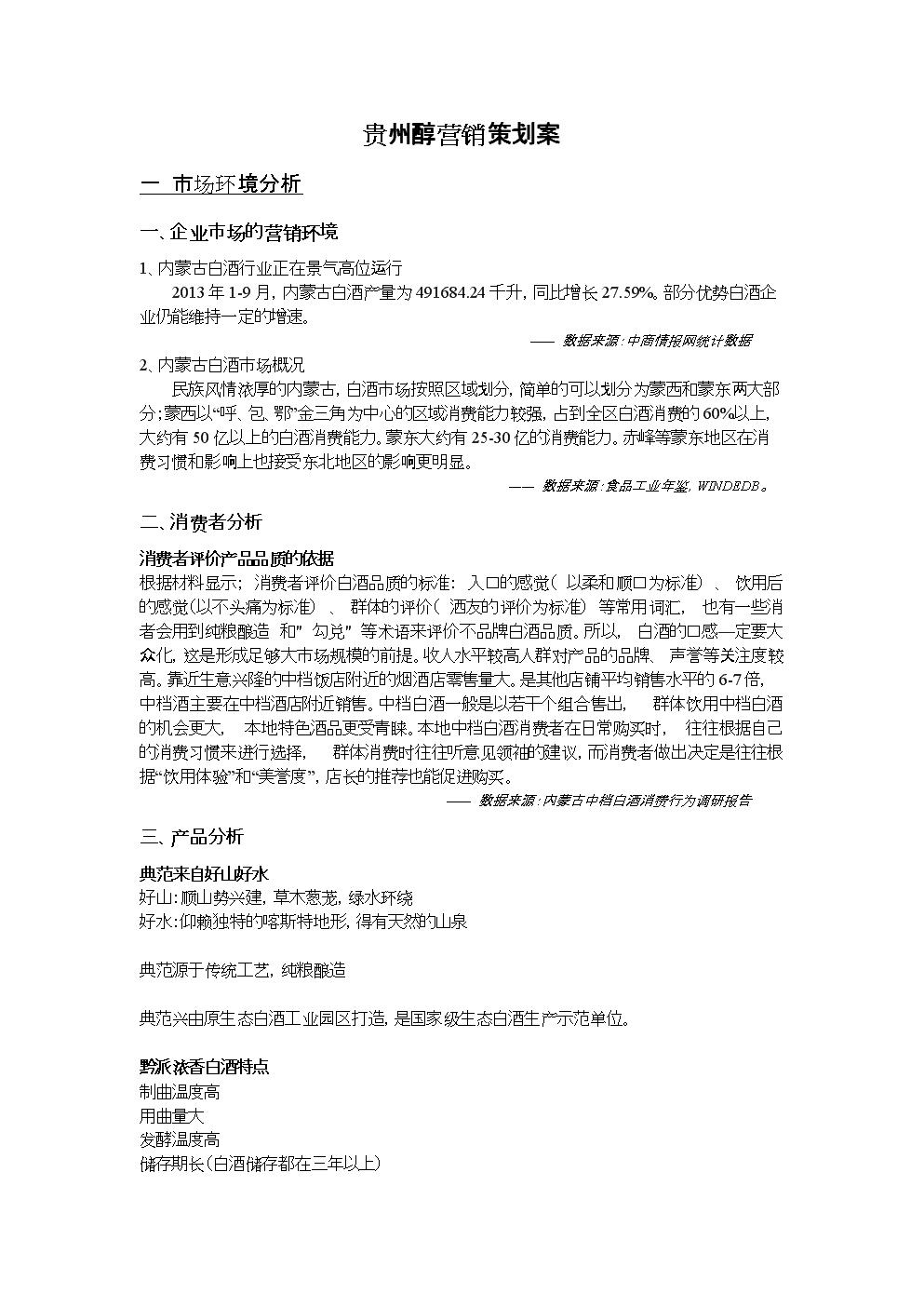 贵州醇营销策划案.doc