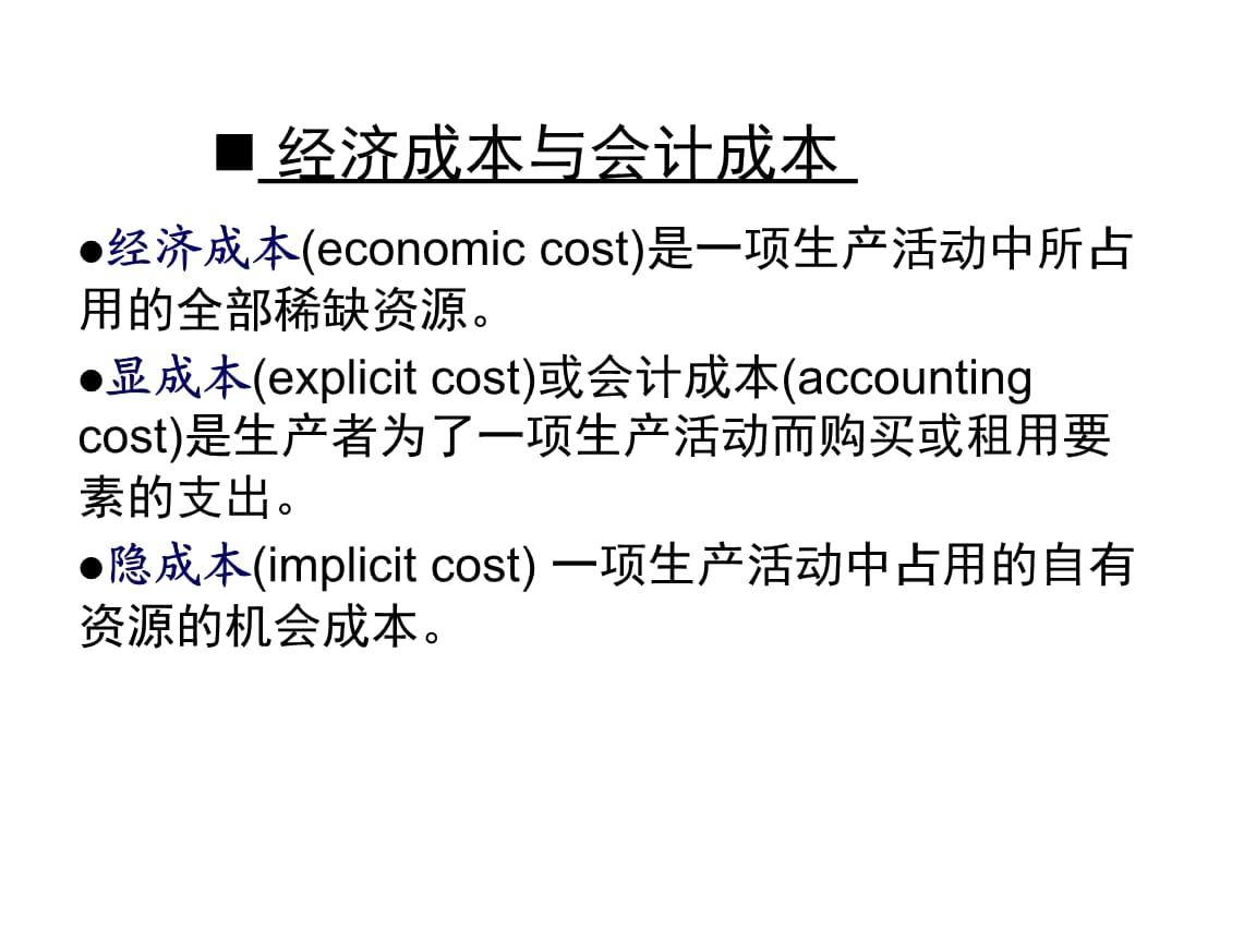 微观经济学-第6讲 从边际产量递减到边际成本递增.ppt