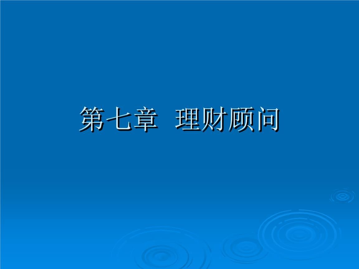投资银行-第七章  理财顾问.ppt