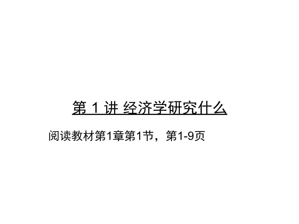 微观经济学课件-第 1 讲 经济学研究什么.ppt