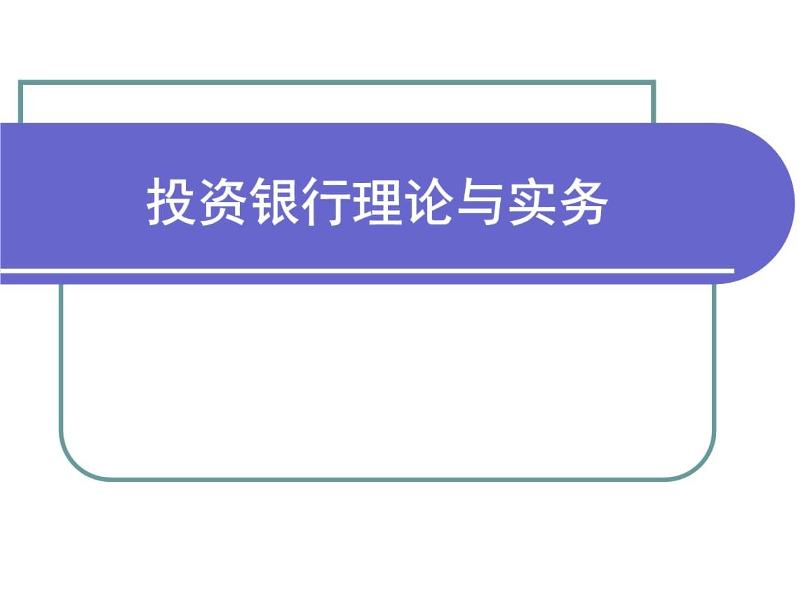 投资银行-第一章 投资银行产生与发展(xin) [自动保存的].ppt