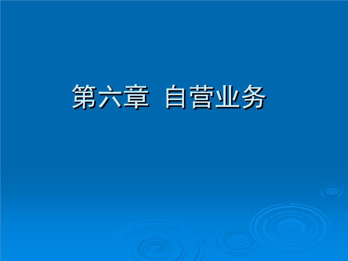投资银行-第六章 自营业务.ppt