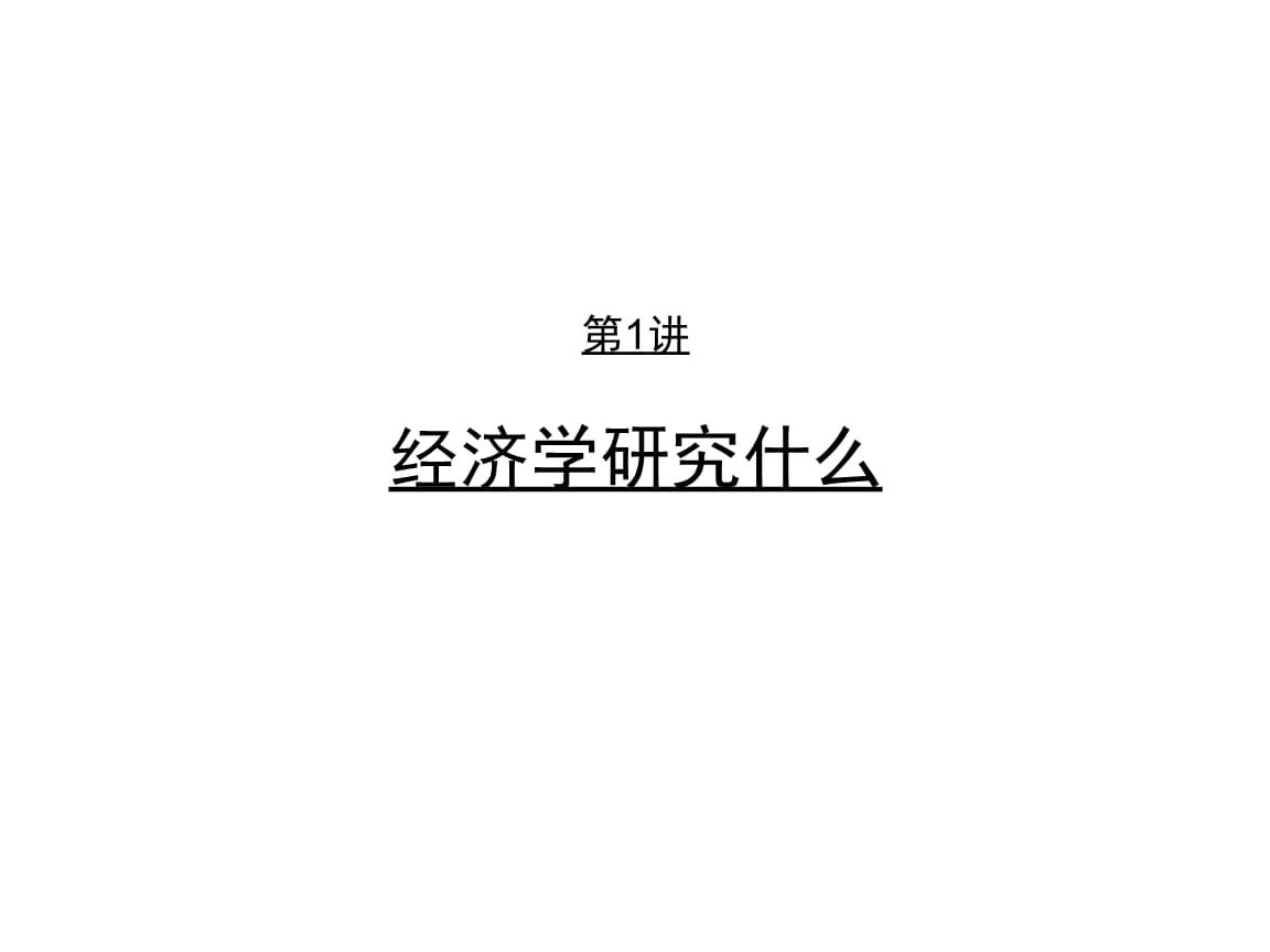 微观经济学-第1讲 经济学研究什么new.ppt