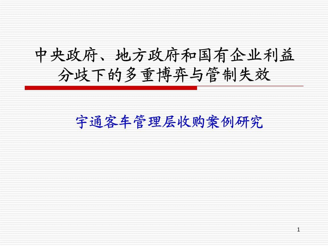 投资银行-宇通客车MBO案例研究(完整权威版).ppt