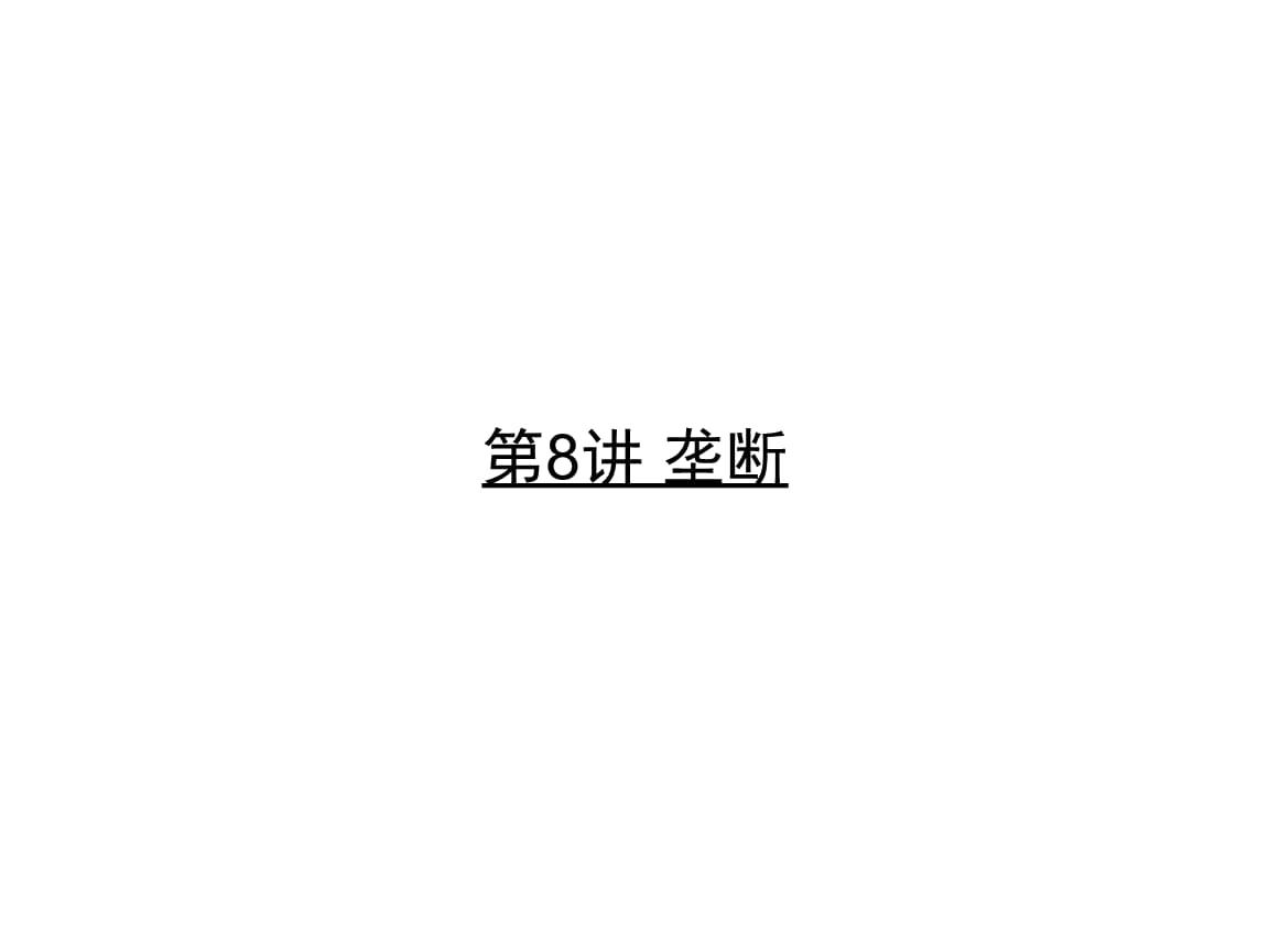 微观经济学-第8讲 垄断.ppt