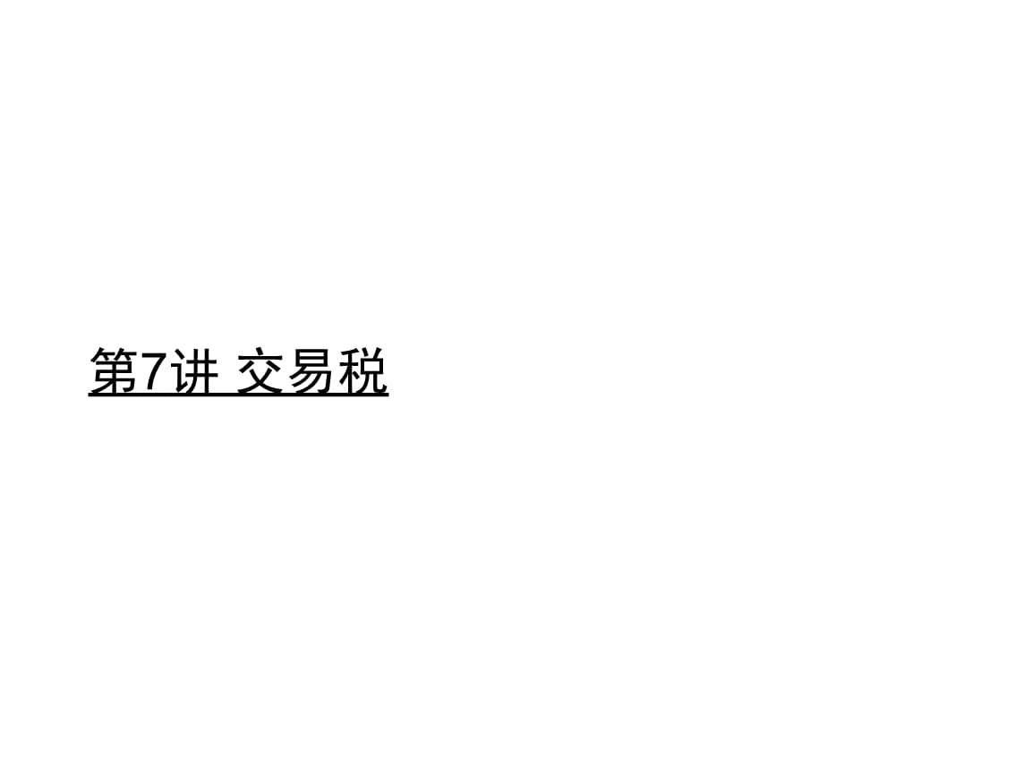 微观经济学课件-第 7 讲 交易税.ppt