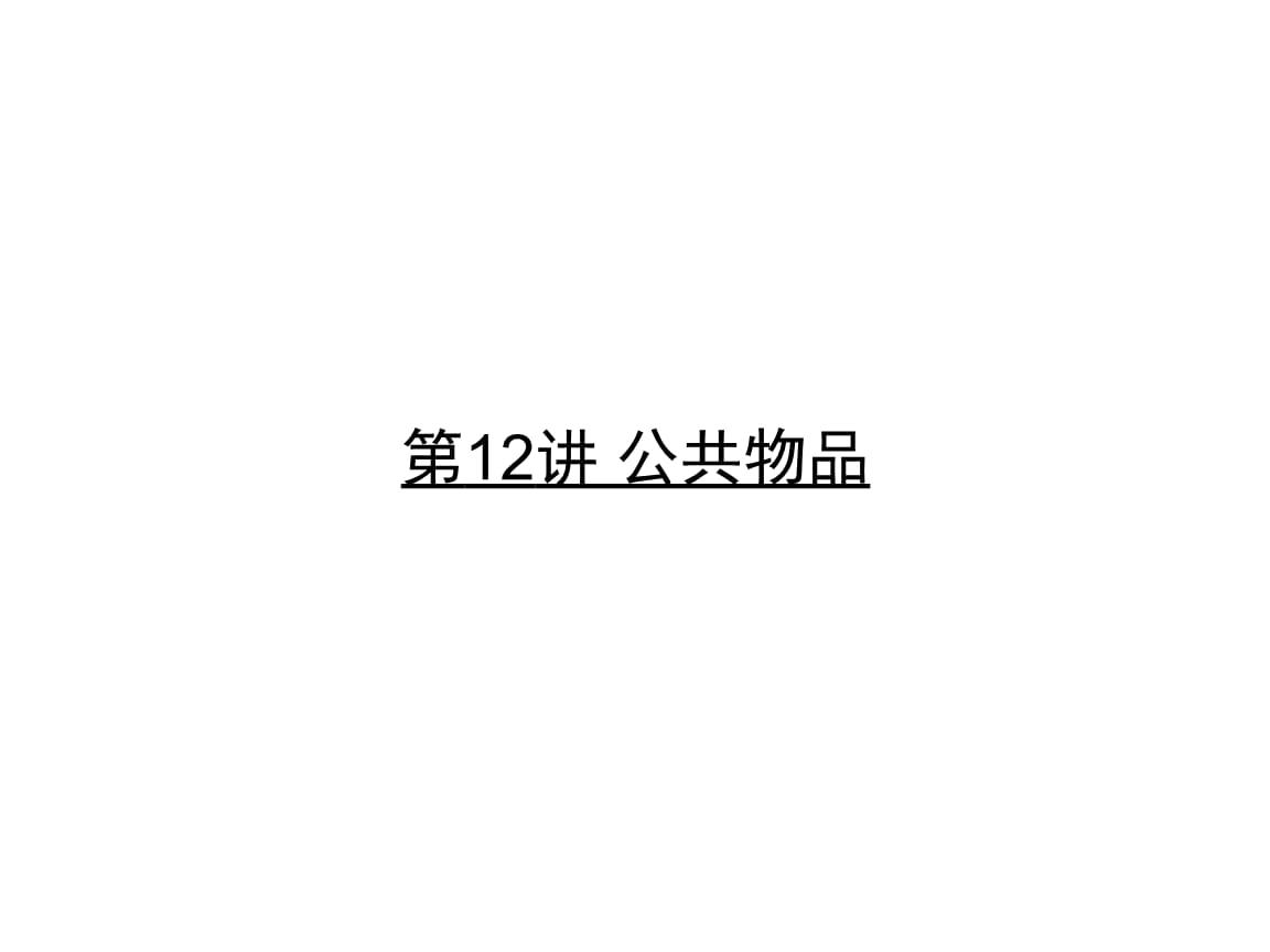 微观经济学-第12讲 公共物品.ppt